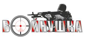 Военно-спортивный клуб Войнушка