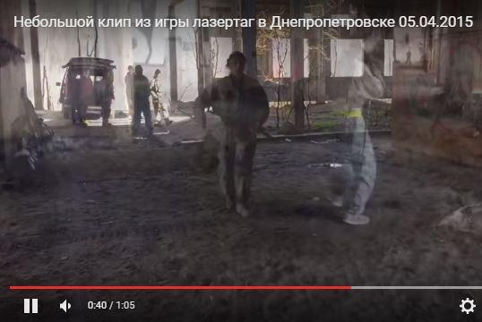 ЛАЗЕРТАГ Днепр Днепропетровск
