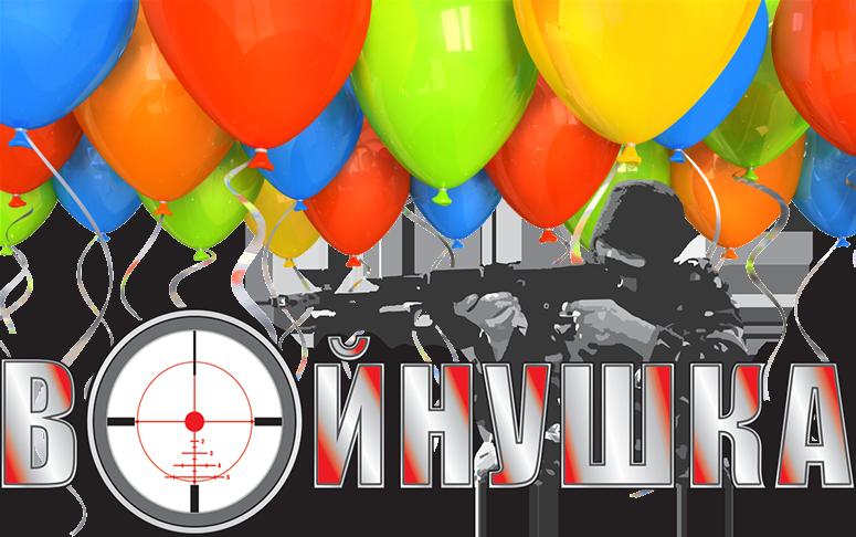 Акция в день рождения - Лазертаг в Днепре